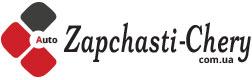 Амвросиевка магазин Zapchasti-chery.com.ua